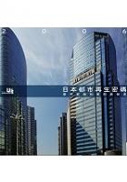 2006日本都市再生密碼—都市更新的案例與制度
