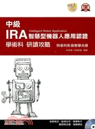 中級IRA智慧型機器人應用認證學術科研讀攻略附術科影音教學光碟