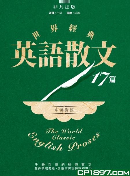 世界經典英語散文17篇