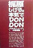 梶原しげるの本気でDONDON―われらニュースの探検隊
