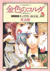 金色のコルダ オールイラスト キャラクターBOOK