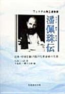 ヴェトナム独立運動家潘佩珠(ファン・ボイチャウ)伝
