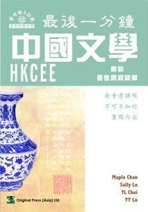 最後一分鐘中國文學