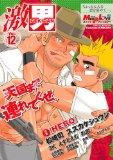 激男 Vol.12―メンズラブコミックアンソロジー