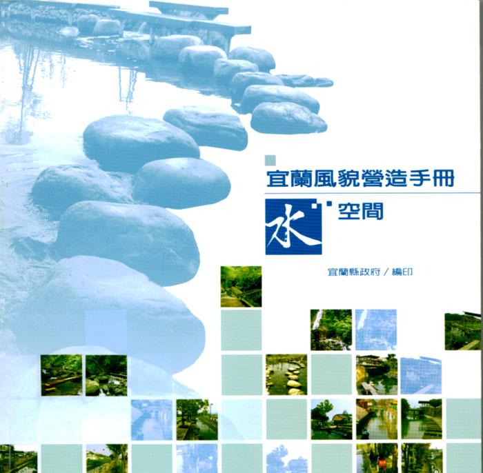 宜蘭風貌營造手冊-水空間