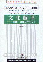 国外翻译研究丛书之十五