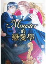 Monster的戀愛學