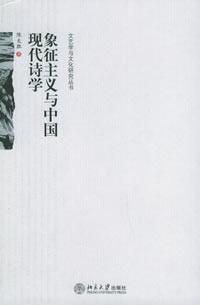 象征主义与中国现代诗学