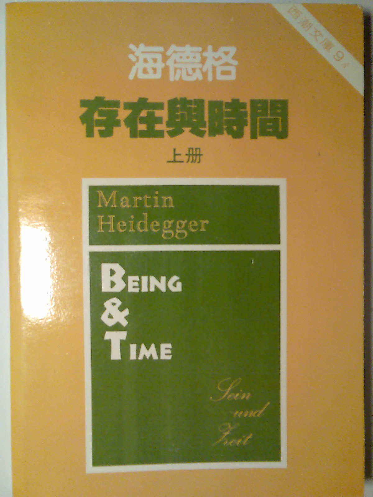 海德格存在與時間 上冊