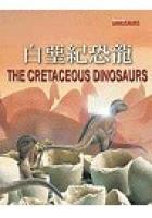 白堊紀恐龍