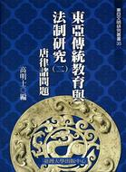 東亞傳統教育與法制研究