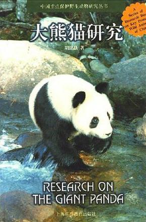 大熊貓研究