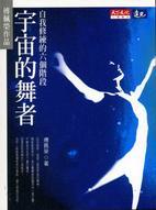 宇宙的舞者