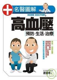 高血壓 預防.生活.治療