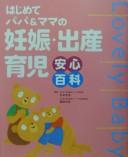 妊娠・出産・育児安心百科―はじめてパパ&ママの