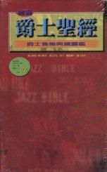 魔岩爵士聖經