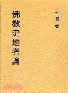 佛教史地考論      下編22