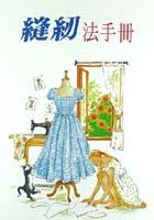 縫紉法手冊