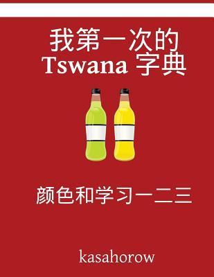My First Tswana-chin...