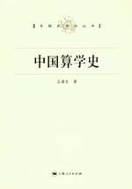 中國算學史