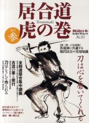 居合道虎の巻 其の参(10年度版)