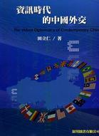 資訊時代的中國外交