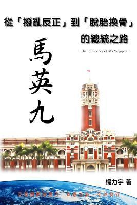 The Presidency of Ma Ying-jeou