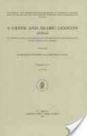 A Greek and Arabic lexicon (GALex)