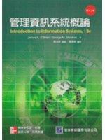 管理資訊系統概論第十三版