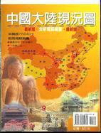 中國大陸現況圖(半開)
