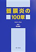 髄膜炎の100章