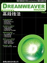 Dreamweaver MX 2004高段技法