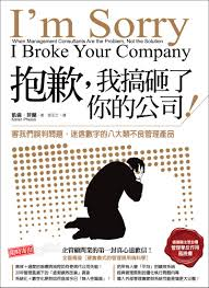 抱歉,我搞砸了你的公司!