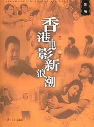 香港电影新浪潮