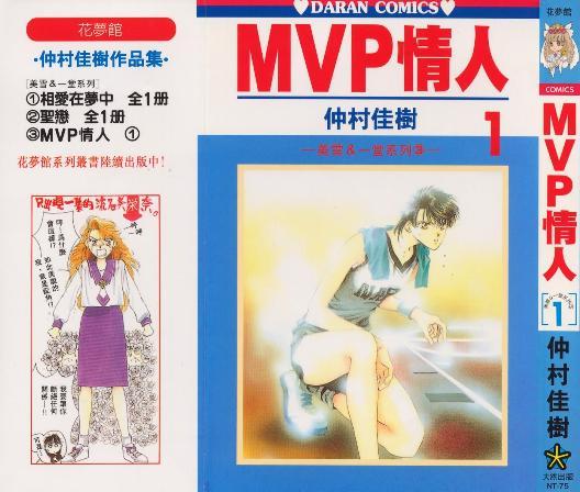 MVP情人 1