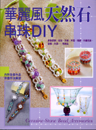 華麗風天然石串珠DIY