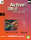 ActiveX 控制元件徹底研究