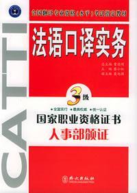 全国翻译专业资格水平考试法语口 译实务3级