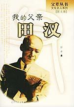 我的父亲田汉