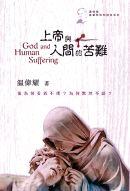 上帝與人間的苦難
