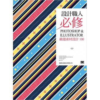 設計職人必修:PHOTOSHOP & ILLUSTRATOR 嚴選素材設計 100