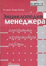 Энциклопедия менеджера: Алгоритмы эффективной работы