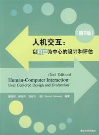 人机交互:以用户为中心的设计和评估/Human-computer interaction: user centered design and evalution