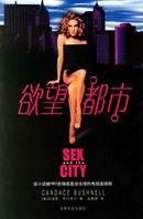 SEX AND THE CITY 欲望都市