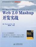 Web 2.0 Mashup开发实战