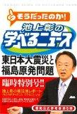 池上彰の学べるニュース5