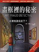 畫框裡的秘密—名畫被誰偷走了