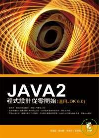 JAVA 2程式設計從零開始(附光碟)