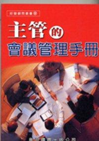 主管的會議管理手冊