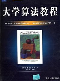 大学算法教程